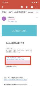 初心者向けcoincheck(コインチェック)での仮想通貨購入方法
