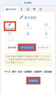 初心者向けzaif(ザイフ)での仮想通貨購入方法