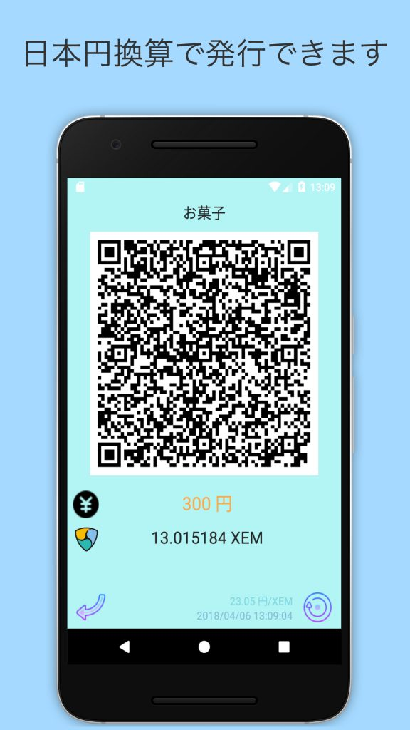 NEMcode NEMのカンタン請求書発行アプリ